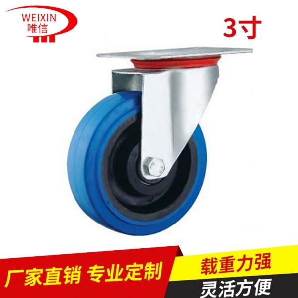 三寸工业脚轮