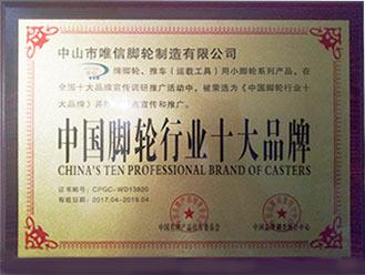中国脚轮行业十大品牌